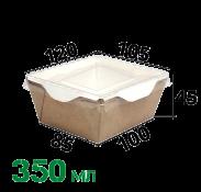 Картонный контейнер с пластиковой крышкой 350мл (OpSalad 350)