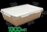 Картонный контейнер с пластиковой крышкой 1000мл (OpSalad1000)
